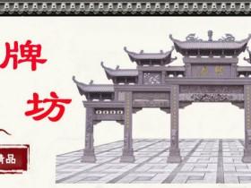 石牌坊网站首页幻灯片