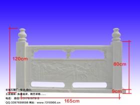 桥梁石栏杆造型设计与用途