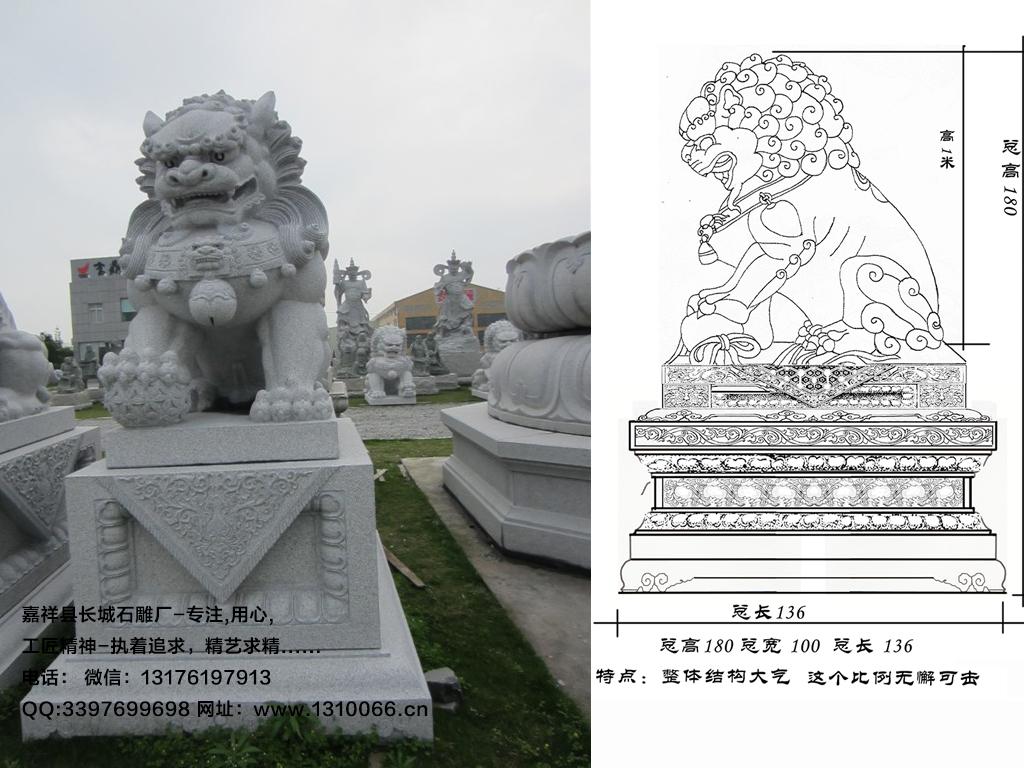 石雕狮子雕刻样式