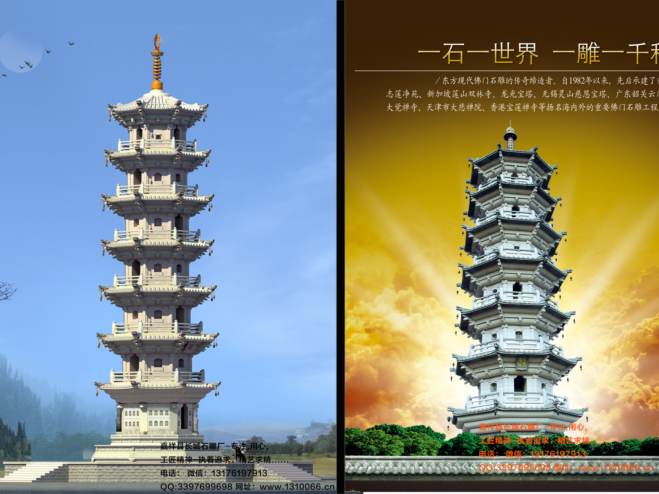 中国佛塔图片石塔样式大全