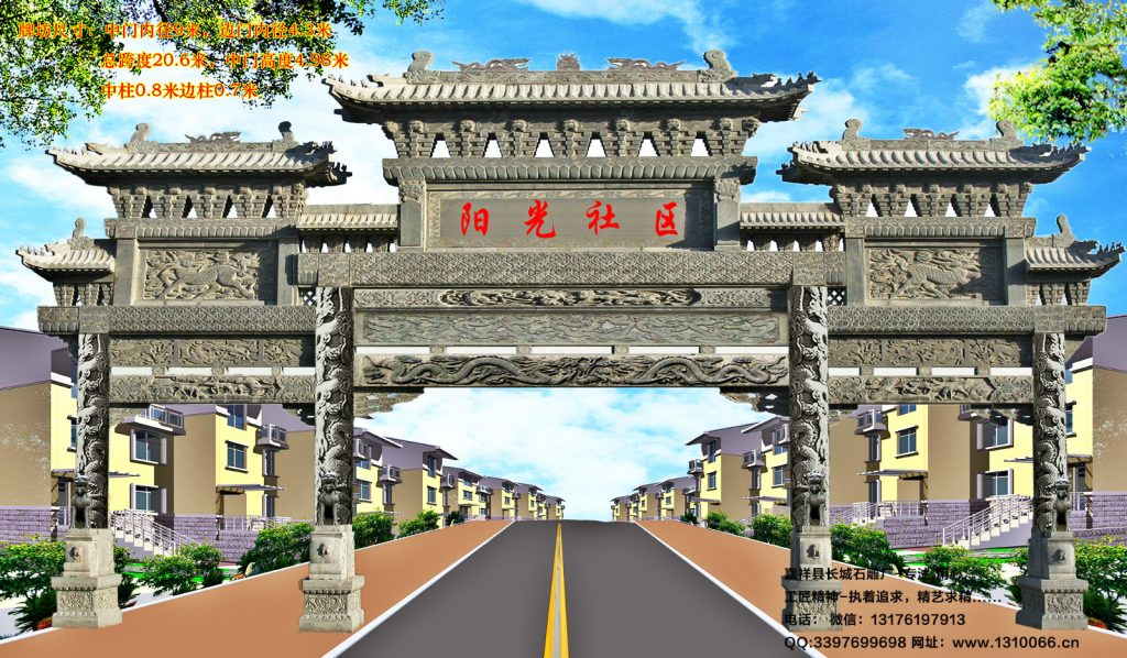 村庄入口牌楼制作样式
