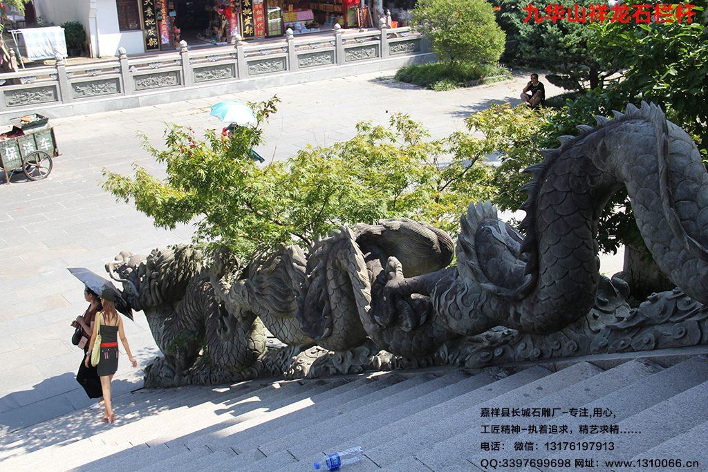 九华山祥龙石栏杆