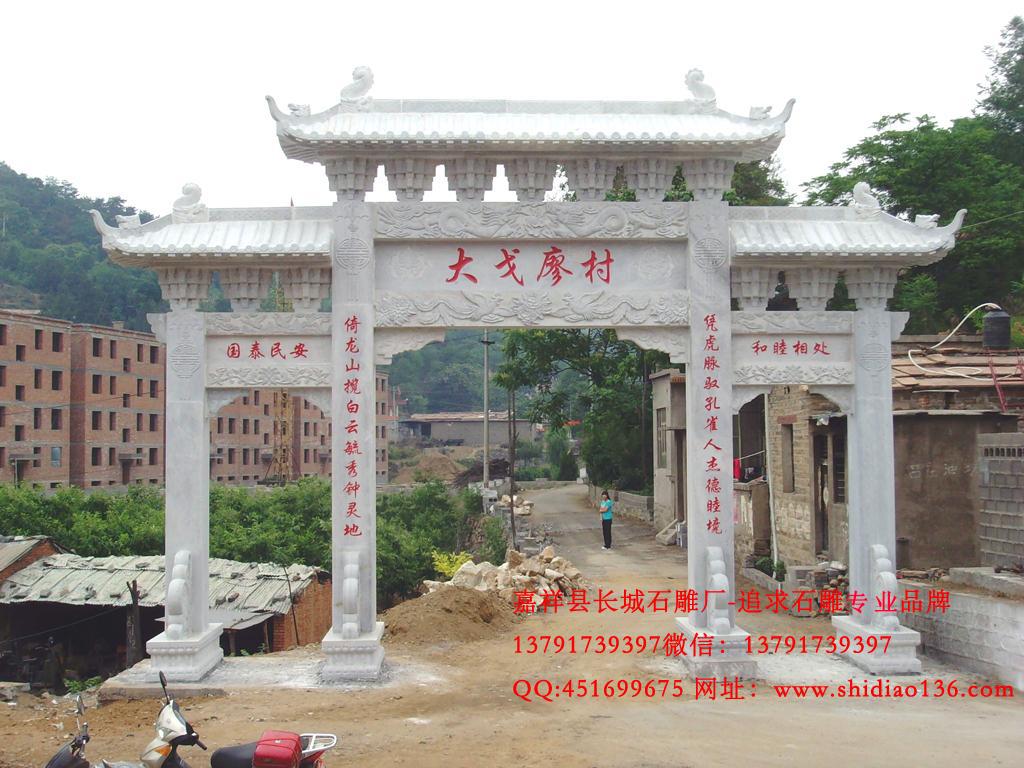 村子石牌楼照片款式及农村门楼设计
